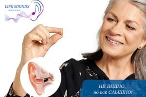 маленькие и незаметные слуховые аппараты